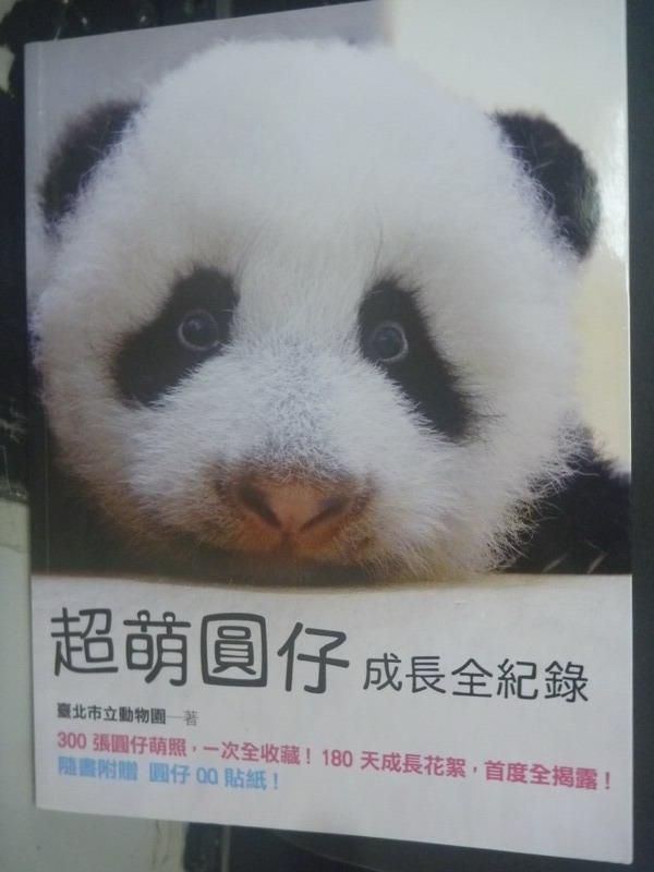 【書寶二手書T9/動植物_WDY】超萌圓仔成長全紀錄_臺北市立動物園