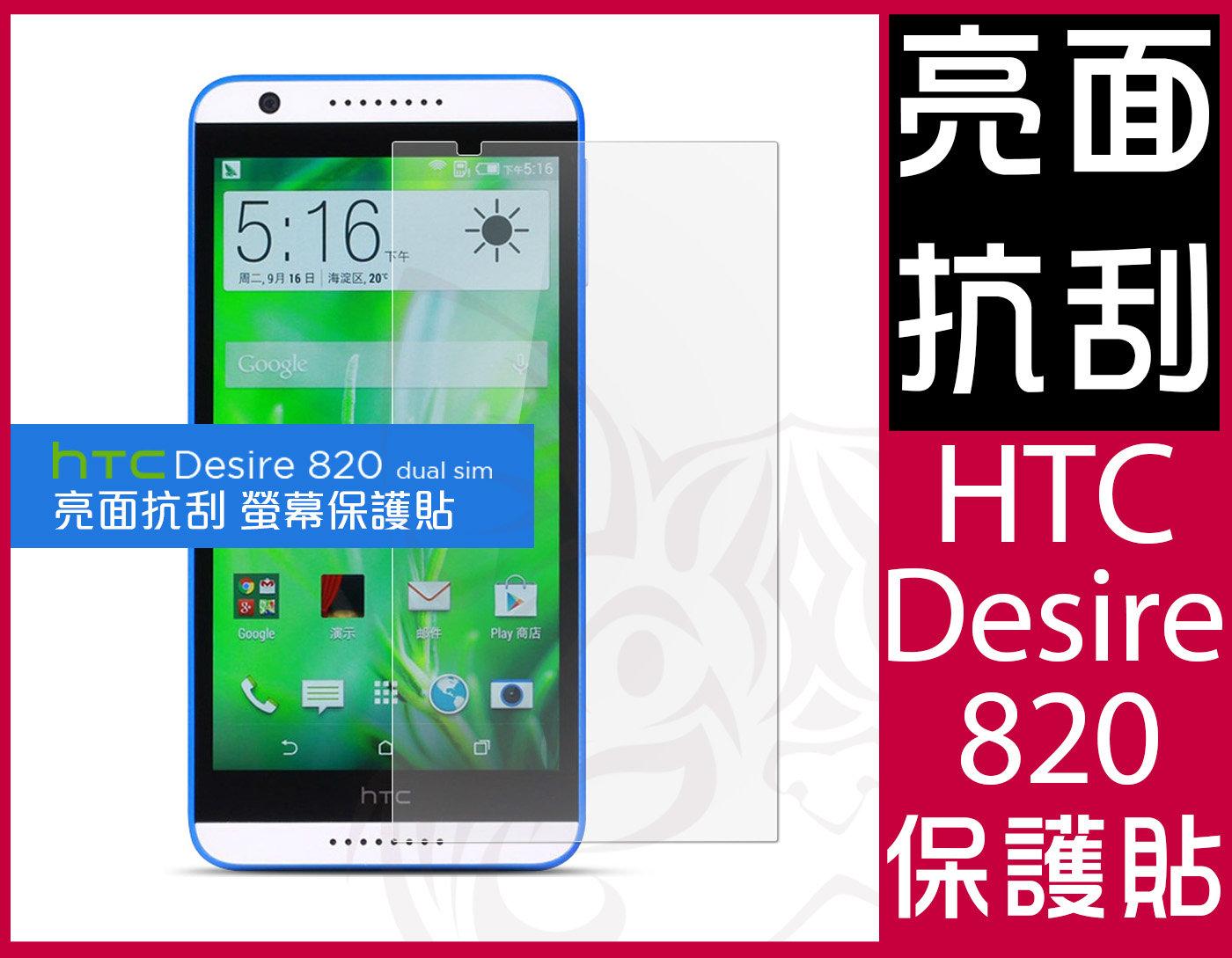 HTC Desire 820 亮面保護貼【A-HTC-010】保護貼 亮面貼 Alice3C