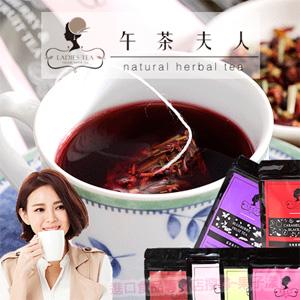 午茶夫人 太妃糖紅茶/蜜桃烏龍/焦糖蘋果/覆盆子萊姆/藍莓果子/洋甘菊香柚綠茶 -台灣好茶- [TW042]