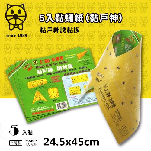 上黏 黏蠅板 蒼蠅板 捕蠅紙 ( 5片/包 )