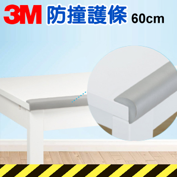 3M 60cm防護防撞邊條 - 9903 (灰色) 9904 (褐色)