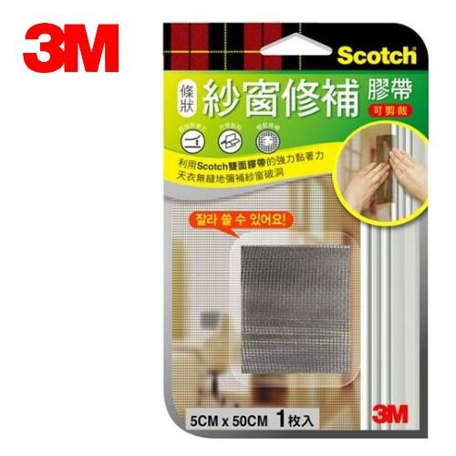 3M MR 條狀 紗窗修補膠帶 ( 5 x 50 cm ) 夏季必備 驅蚊蟲 大掃除 除舊布新 清潔 環境清潔 DIY 修補