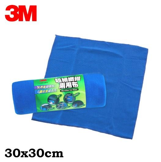 3M 超細纖維兩用布(小)【 汽車清潔抹布】
