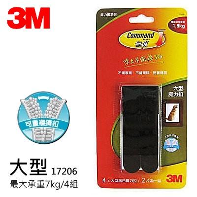 3M 17206B 黑色大型無痕畫框掛扣 / 相框掛鉤 / 魔力扣 ( 承重1.8公斤 ) 除舊布新