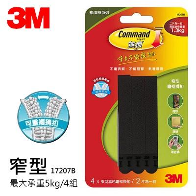 3M 17207B 黑色窄型無痕畫框掛扣 / 相框掛鉤 / 魔力扣 ( 承重1.3公斤 ) 除舊布新