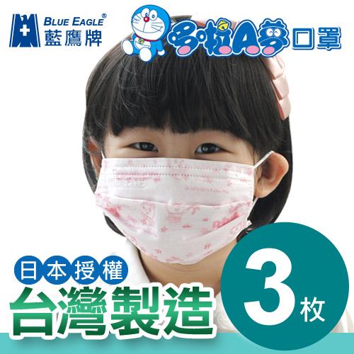 【台灣製造】BlueEagle 藍鷹牌 NP-13 原廠授權 哆啦A夢 兒童拋棄式水針布口罩 - 3片/包 ( 平面口罩、三層口罩 )