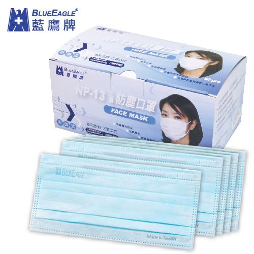【台灣製造】BlueEagle 藍鷹牌 NP-13 成人用三層防塵口罩 ( 平面口罩、三層口罩 )