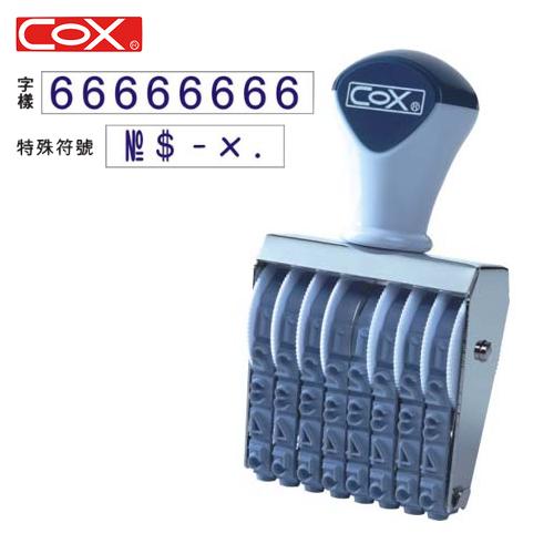 COX三燕 NO.2-8 八連號碼印 2號8連號碼章 / 數字印 / 數字章 (字體高度0.62cm)