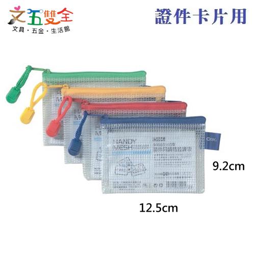 旅行必備!  [ 證件用 ]  / 零錢包 / 網格拉鍊袋 / 網狀資料袋 / 防水防塵收納袋 / 夾鏈袋