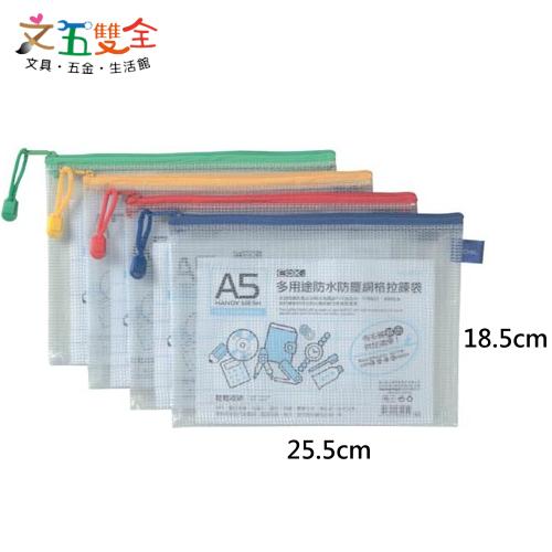 旅行必備! [ A5橫式 ] 網格拉鍊袋 / 網狀資料袋 / 防水防塵收納袋 / 夾鏈袋