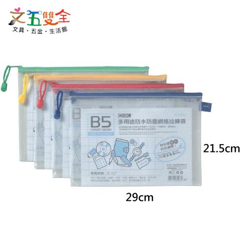 旅行必備! [ B5橫式 ] 網格拉鍊袋 / 網狀資料袋 / 防水防塵收納袋 / 夾鏈袋