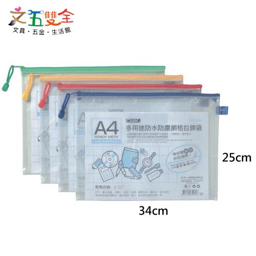 旅行必備! [ A4橫式] 網格拉鍊袋 / 網狀資料袋 / 防水防塵收納袋 / 夾鏈袋