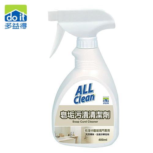 多益得 ALL Clean 皂垢污漬清潔劑 ( 400ml ) CB102