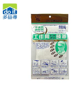 多益得 工作用防塵濾菌頭罩 ( 2入 ) SQ060B