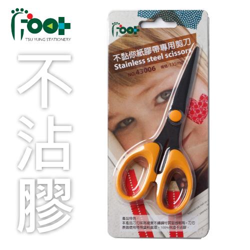 FOOT足勇 43006  不黏你紙膠帶專用剪刀 ( 135mm )