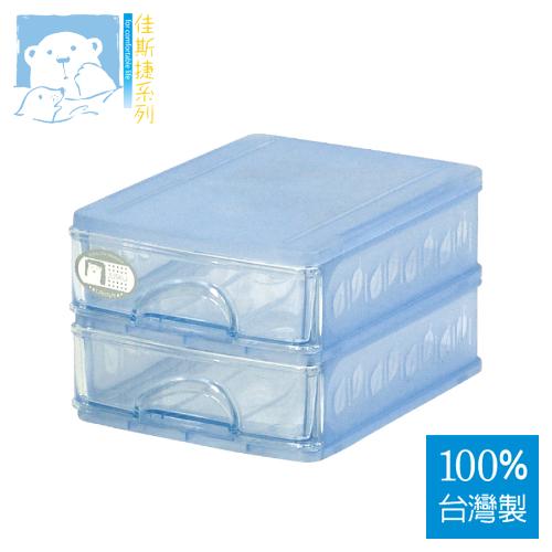 JUSKU佳斯捷 8699-2 彩色精靈二層收藏盒 【100%台灣製造】