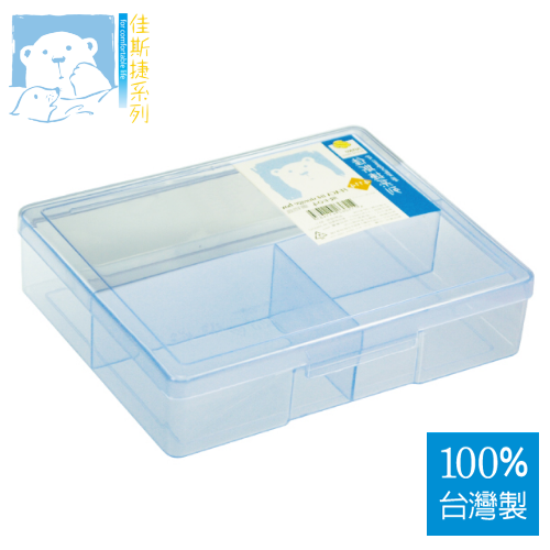 JUSKU佳斯捷 4125 飛卡05三格 收納盒 【100%台灣製造】