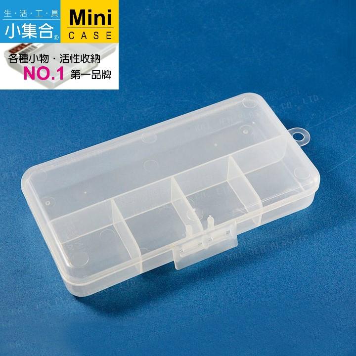 K&J Mini Case 5格收納盒 K-707 ( 18x9.5x2.8cm ) 【活性收納˙第一品牌】 收納盒 分類盒