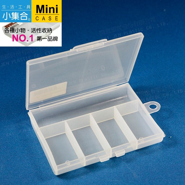 K&J Mini Case 5生活收納小集盒 K-806C ( 120x90x20mm ) 【活性收納˙第一品牌】 收納盒