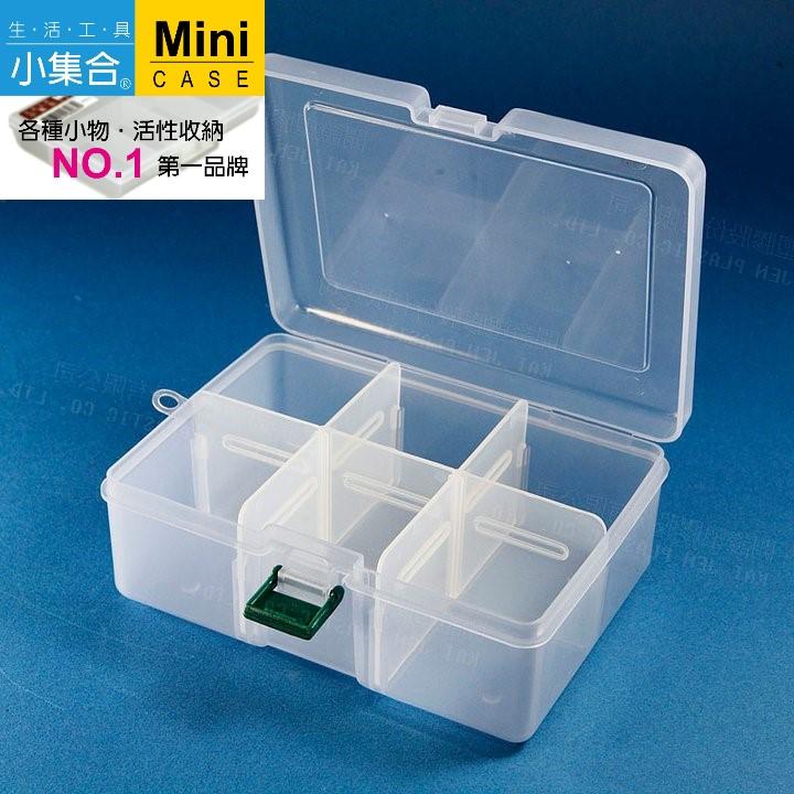 K&J Mini Case 活動6格收納盒 K-812 ( 176x130x65mm / 活動隔板 ) 【活性收納˙第一品牌】 收納盒 分類盒