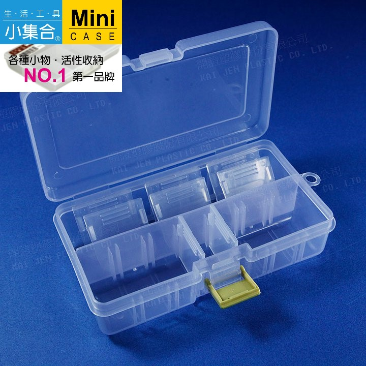 K&J Mini Case 新扣式活動收納盒 K-821 ( 168x95x45mm / 活動隔板 ) 【活性收納˙第一品牌】 收納盒 分類盒