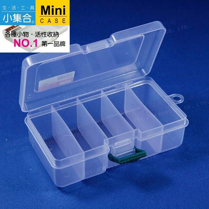 K&J Mini Case 5格新扣式收納盒 K-823 ( 135x75x40mm ) 【活性收納˙第一品牌】 分類盒 收納盒