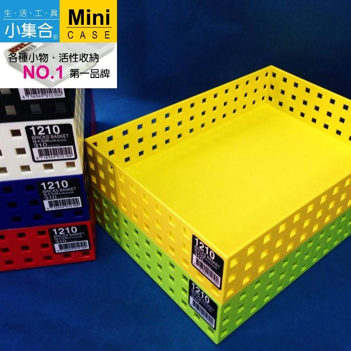 K&J Mini Case 經典積木籃 K-1210 A4方孔收納盒 ( 310x225x65mm ) 【活性收納˙第一品牌】 分類盒 收納盒