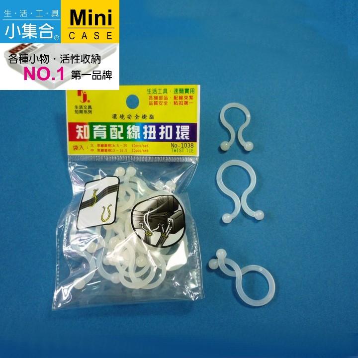 K&J 知育系列 K-1038 配線鈕扣環 【活性收納˙第一品牌】 束帶 紮帶 配線扣環