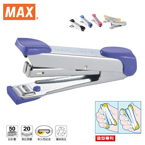 美克司MAX HD-10 訂書機 ( 10號釘書機 )