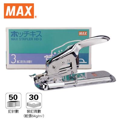 美克司MAX HD-3  桌上型訂書機 ( 3號釘書機 )【防止重複打針】