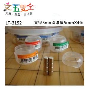 雷鳥文具 LT-3152 DIY圓形強力磁鐵 (直徑 5mmX4入)