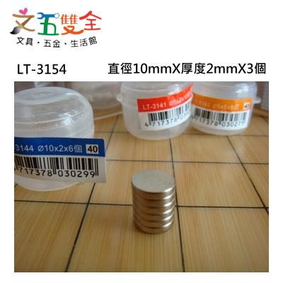 雷鳥文具 LT-3154 DIY圓形強力磁鐵 (直徑 10mmX3入)