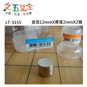 雷鳥文具 LT-3155 DIY圓形強力磁鐵 (直徑 12mmX2入)