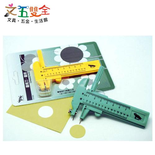[706] 玉象文具 0050# 圓規刀 ( 1cm~15cm )
