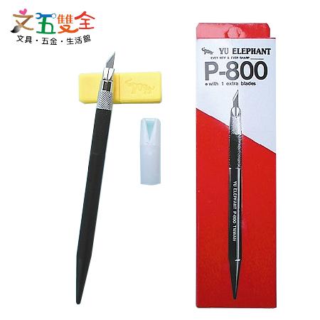 [701] 玉象文具 P-800 筆刀