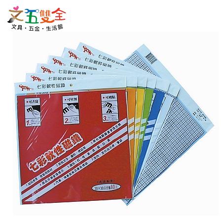 成功 21303 彩色磁膠片 / 軟性磁鐵片 ( 30x30cm )