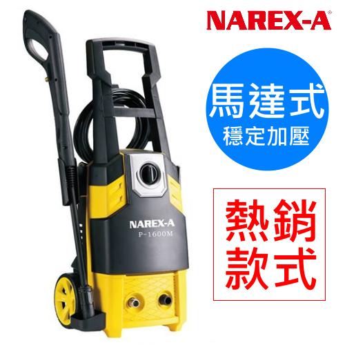 NAREX-A拿力士 P-1600M 小黃蜂感應式馬達高壓清洗機 洗車機 環境清洗機 - 可長時間工作,使用最久可達1.5小時!