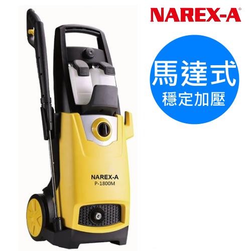NAREX-A拿力士 P-1800M 大黃蜂感應式馬達高壓清洗機 洗車機 環境清洗機 - 馬達穩定加壓~配有雙泡沫桶