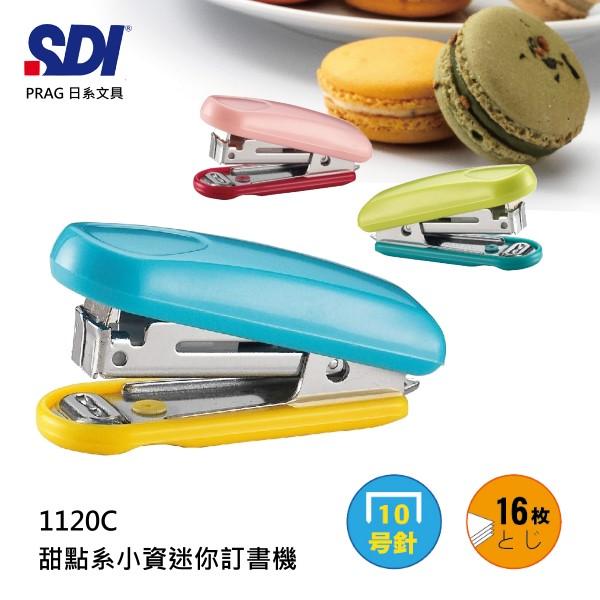 SDI手牌  1120C 馬卡龍小資訂書機 ( 10號釘書機 )
