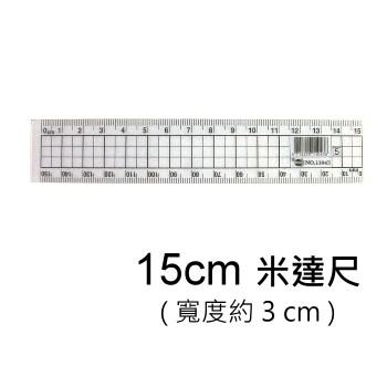 PASS巴士 NO.11043 直尺 ( 米達尺 / 方格尺 / 15cm )