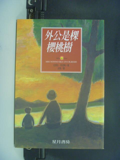 【書寶二手書T2/翻譯小說_GHR】外公是棵櫻桃樹_徐潔, 安琪拉.
