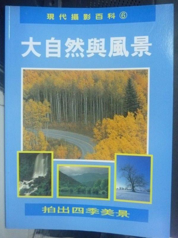 【書寶二手書T6/攝影_WDU】現代攝影百科6-大自然與風景_Roger Hicks
