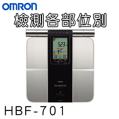 OMRON歐姆龍體脂肪機 HBF-701 贈計步器+Hello Kitty無糖薄荷錠+歐姆龍購物袋