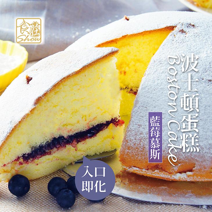 【曉風】食莊show波士頓派(鮮奶油、藍莓)