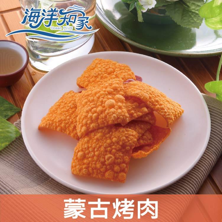 【海洋知家】蒙古烤肉 (120g/包)