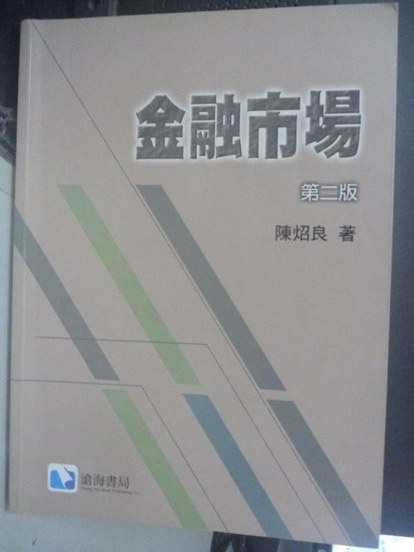 【書寶二手書T2/大學商學_WDR】金融市場2/e_陳炤良
