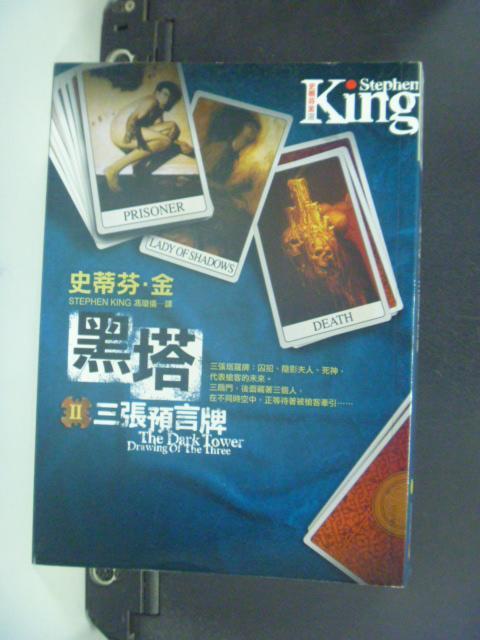 【書寶二手書T6/一般小說_NHJ】黑塔 II-三張預言牌_史蒂芬.金,馮瓊儀