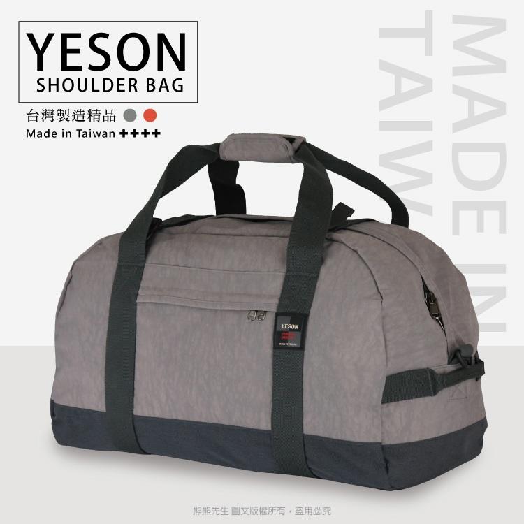 《熊熊先生》YESON永生 頂級YKK拉鍊 大容量 旅行袋 MIT台灣製造精品 620-24 可插掛行李箱拉桿(大)