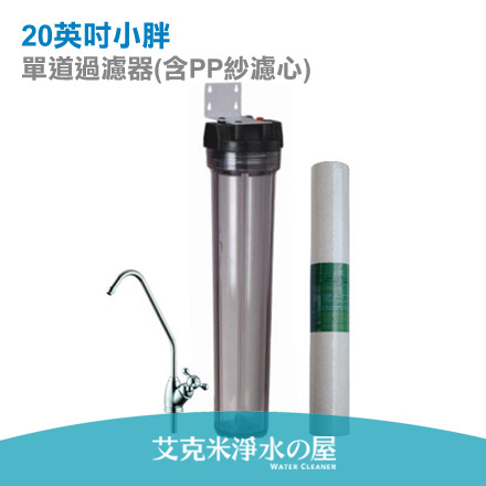 【艾克米】20英吋小胖單道過濾器/淨水器/濾水器(含PP紗濾心)
