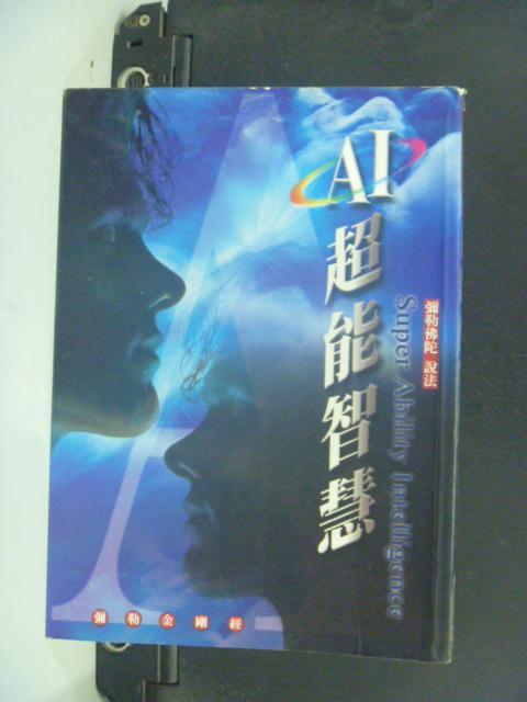 【書寶二手書T7/宗教_HFY】AI超能智慧_原價320_彌勒佛陀, 吳宜芳